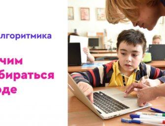Алгоритмика (программирование для детей) с Натальей Боровиковой