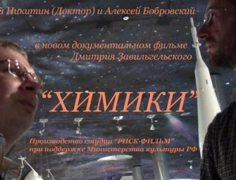 Образ учёного в современном научно-популярном и документальном кино. Гость: Алексей Бобровский (Азбука научпоп кино)