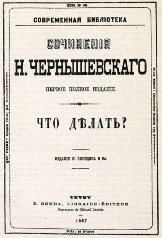 Нигилисты»: общественное движение шестидесятых годов (История России)