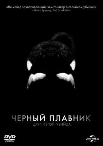 Просмотр фильма «Черный плавник» с Марком Палмером