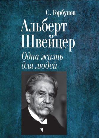 Альберт Швейцер. Одна жизнь для людей.