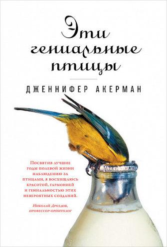 Лекция Павла Квартальнова «Пернатые гении и простаки»