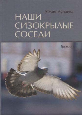 СПб «Птица многоэтажного мира»