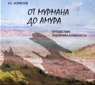 А. Н. Формозов «От Мурмана до Амура, Путешествия художника-анималиста»
