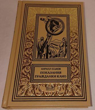 Презентация книги«Показания гражданки Клио»(Кирилл Юрьевич Еськов)