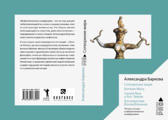 Презентация книги«Мифологические универсалии»