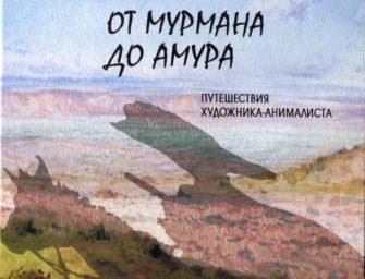 Презентация первого художественного альбома А. Н. Формозова «От Мурмана до Амура, Путешествия художника-анималиста»