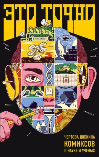 Почему наука в комиксах – это круто? (Отвечает Татьяна Подладчикова)