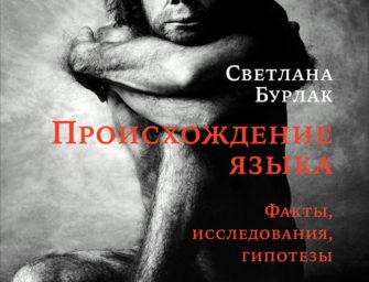 СПб. Лекция «Происхождение языка: новые успехи»