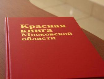 Лекция«Растения в новом (третьем) издании Красной книги»