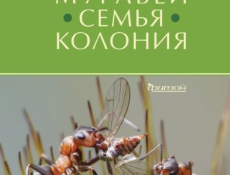 Книга Анатолия Захарова «Муравей.Семья.Колония».