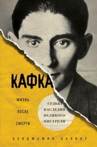 Лекция «Франц Кафка: Жизнь после смерти» (Архэ-лайт)
