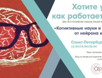Цикл лекций «Хотите узнать, как работает мозг?» (СПб/Москва)