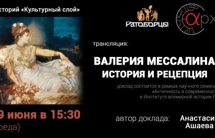 Трансляция «Валерия Мессалина: история и рецепция» (Анастасия Ашаева)