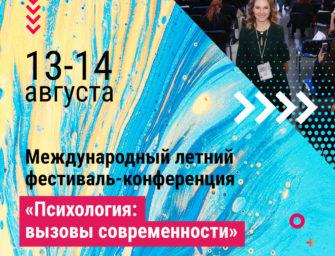 I Международный летний фестиваль-конференция «Психология: вызовы современности»