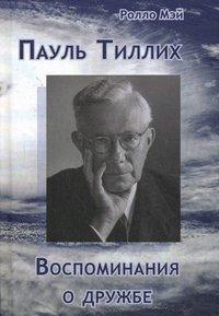 Mej_R_Paul_Tillih_Vospominaniya_o_druzhbe_4001