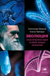 Aleksandr_Markov_Elena_Najmark__Evolyutsiya._Klassicheskie_idei_v_svete_novyh_ot