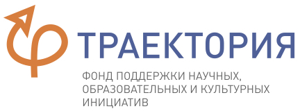 Фонд Траектория